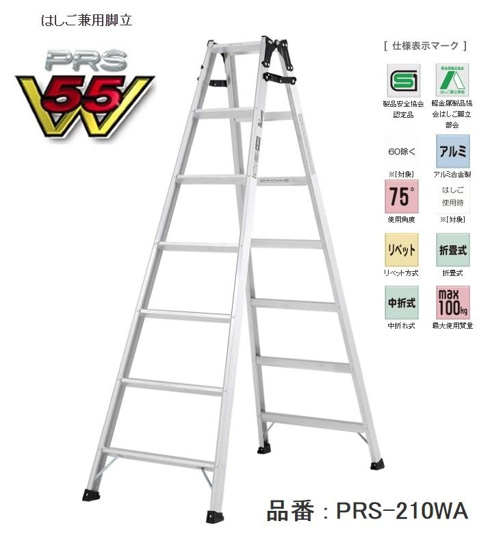 代引き決済不可【アルインコ】はしご兼用脚立 55mmの幅広踏ざん PRS-210WA PRS210WA 7尺210cmのタイプです ALINCO