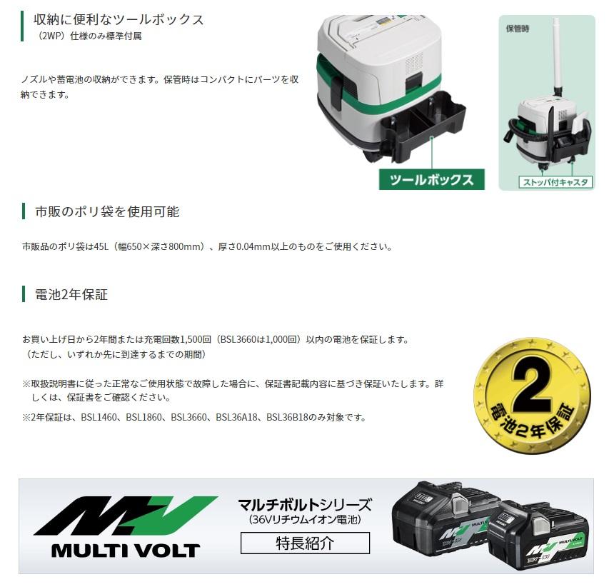 HiKOKI マルチボルト 36V コードレスクリーナ RP3608DA NN本体のみ マルチボルトシリーズ 36V対応 工機ホールディングス ハイコーキ 日立 セット品をバラした商品です。商品内容は同じです。 大型商品SqVUpLzMG