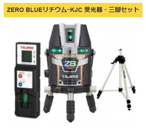 在庫有 タジマ レーザー墨出器 ZEROBL-KJCSET 受光器・三脚セット ZERO BLUE リチウム-KJC 本体製品重量約1280g KJC 矩十字・横全周 TJMデザイン 当店番号008