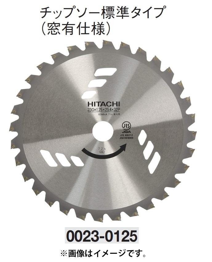 HiKOKI チップソー 標準タイプ 10枚入 0023-0125 刃数32 外径230mm 厚さ1.8mm 取付穴径25.4mm 草刈 窓有仕様 工機ホールディングス ハイコーキ 日立
