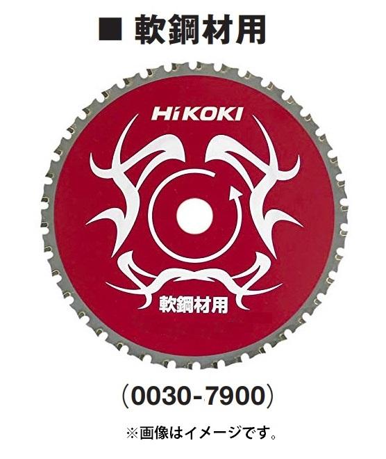 HiKOKI チップソーカッタ用チップソー 0030-7900 軟鋼材用 外径185mm 刃数48 取付穴径20mm CD7SA CD7専用 工機ホールディングス ハイコーキ 日立