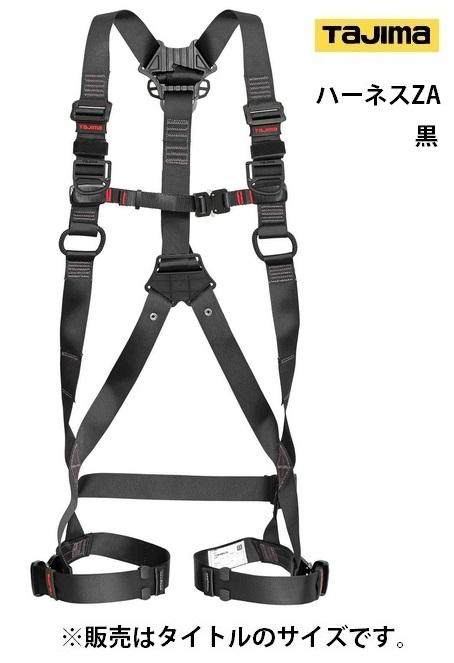 新規格 タジマ ハーネスZA 黒 AZAS-BK サイズS フルハーネス型 ハーネス用フックハンガー付 アルミ製肩バックル 使用可能質量100kg以下 TJMデザイン TAJIMA