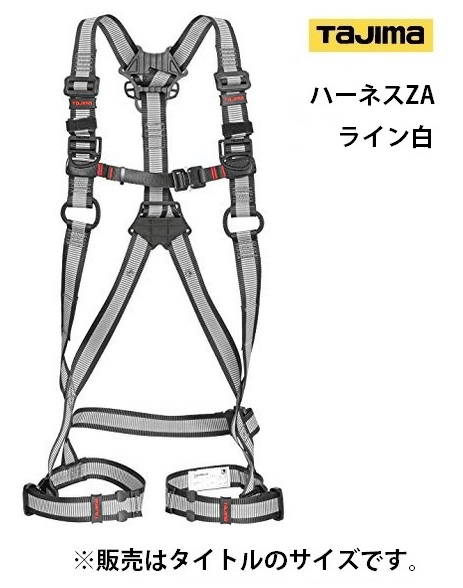 在庫有 新規格 タジマ ハーネスZA ライン白 AZAL-LWH サイズL フルハーネス型 ハーネス用フックハンガー付 アルミ製肩バックル 使用可能質量100kg以下 TJMデザイン TAJIMA