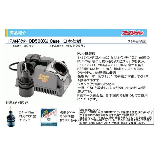 ダレックス DAREX LLC ドリルドクター DD500XJ Case 日本仕様 V037501