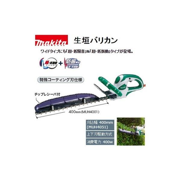 【マキタ】生垣バリカン AC100V 400W 刈込幅400mm 特殊コーティング刃仕様 上下刃駆動方式 MUH4001