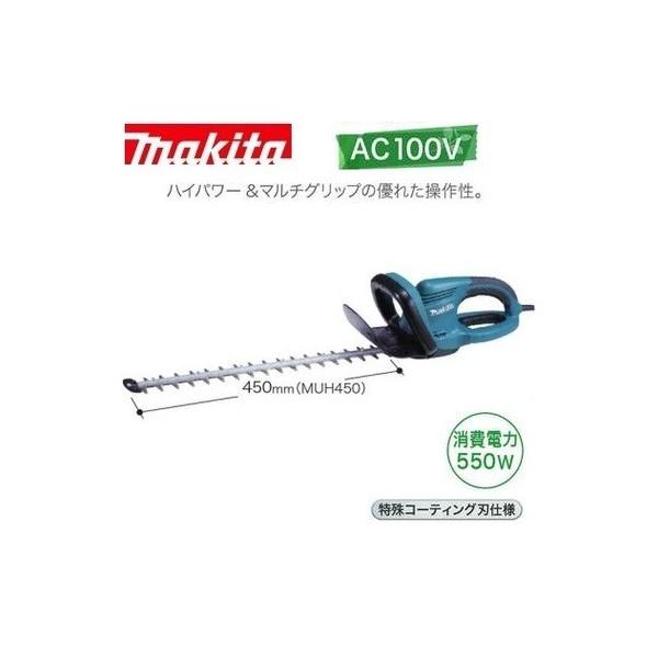 【マキタ】生垣バリカン AC100V 550W 刈込幅450mm 特殊コーティング刃仕様 ハイパワー MUH450
