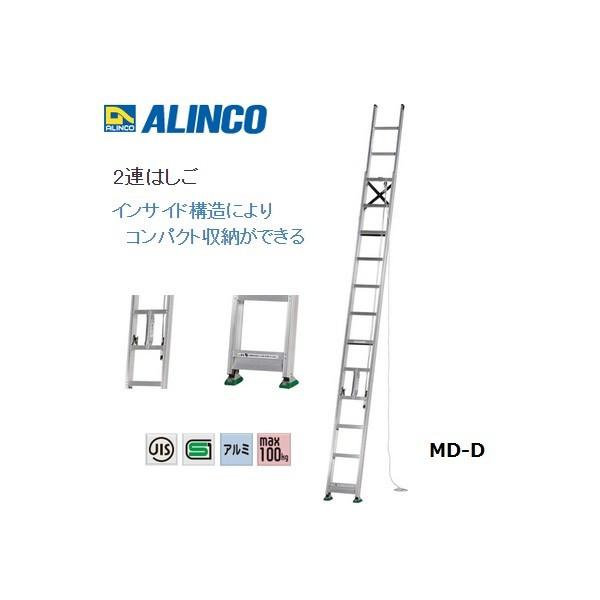 アルインコ 2連はしご MD-102D MD102D メーカー直送 中スライド式によりコンパクト収納 ALINCO