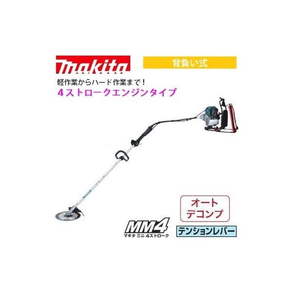 【マキタ】エンジン刈払機 4ストローク 背負い式  排気量33.5mL MEM434RT 草刈機 大型製品