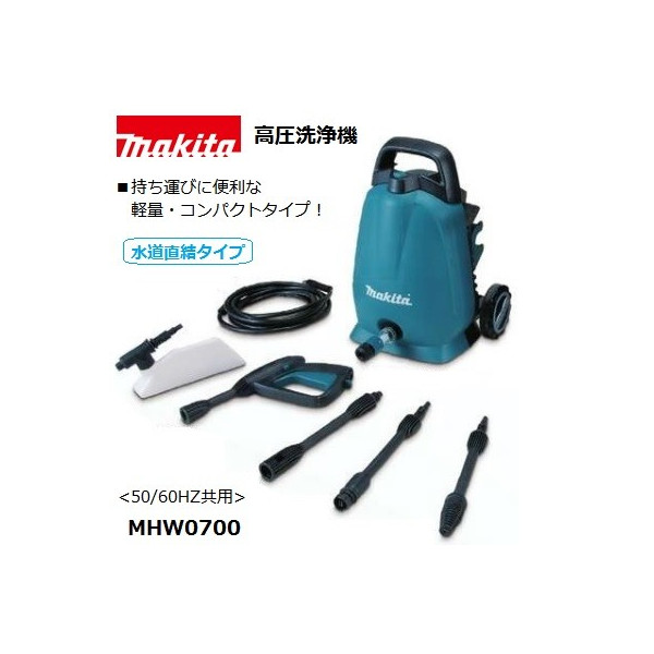【マキタ】高圧洗浄機 100V  50/60Hz共用 水道直結タイプ 軽量・コンパクト MHW0700