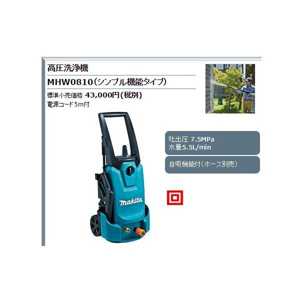 送料無料 マキタ 高圧洗浄機 (シンプル機能タイプ) 50/60Hz共用 自吸機能付 MHW0810
