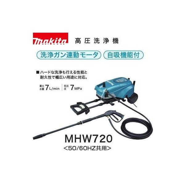 【マキタ】高圧洗浄機 100V 50/60Hz共用 自吸機能付 ハイパワー&耐久性抜群! MHW720 大型商品
