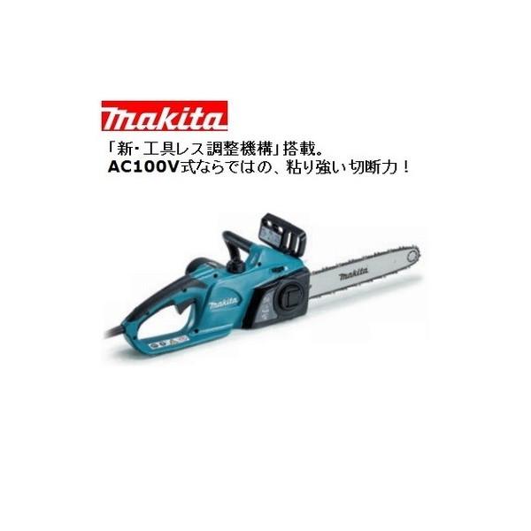 【マキタ】電気チェンソー 工具レス AC100V 1430W ガイドバー350mm MUC3541