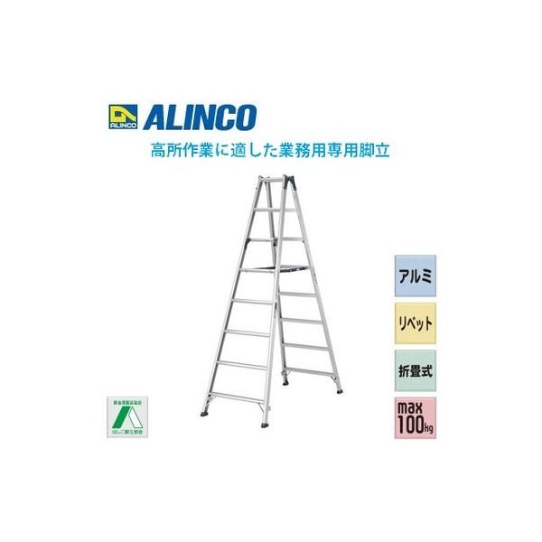 代引不可 送料無料【アルインコ】高所作業に適した業務用専用脚立 MXB-330F MXB330F ALINCO