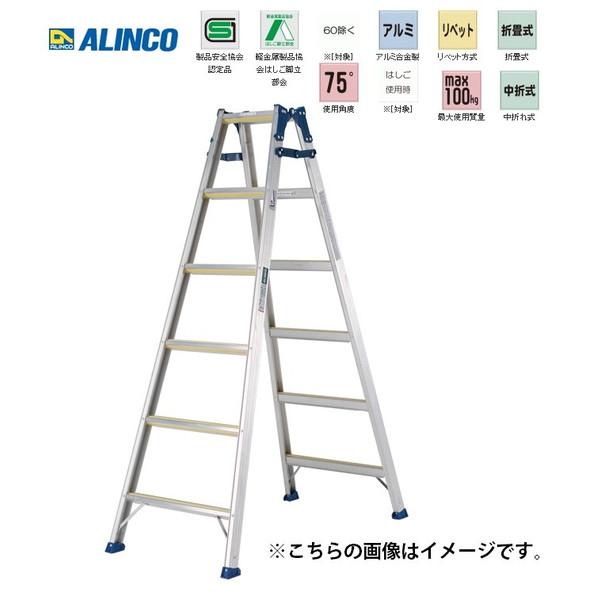 代引不可 アルインコ はしご兼用脚立 MXJ-150F MXJ150F はしご長さ2.99m 質量6.1kg 55mmの幅広踏ざんと全段滑り止め付 ALINCO