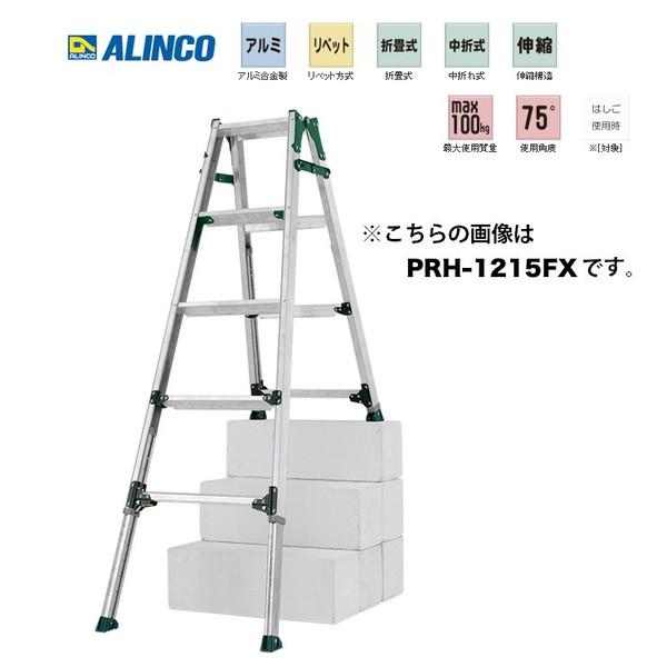 代引不可 アルインコ 伸縮脚付はしご兼用脚立 PRH-1821FX PRH1821FX 有効高さ1.58~2.02m 質量10.8kg 高段差に対応した伸縮脚付はしご兼用脚立 ALINCO