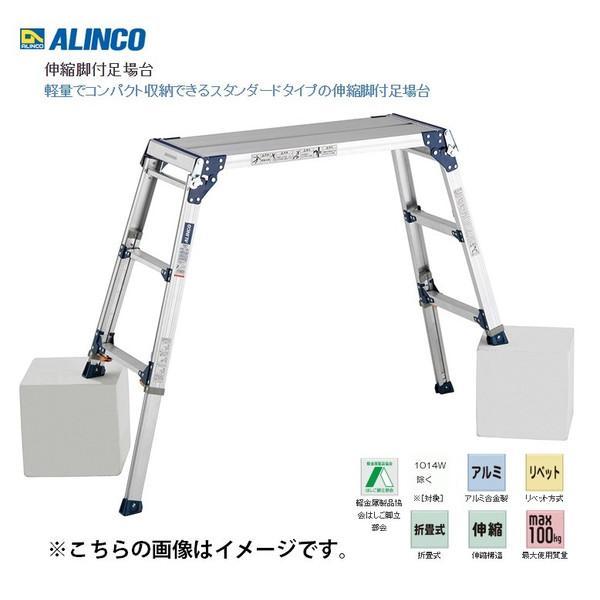 代引不可 アルインコ 伸縮脚付足場台 PXGE-710W PXGE710W 軽量でコンパクト収納できるスタンダードタイプ ALINCO