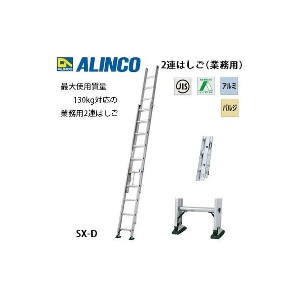 代引き不可 アルインコ 業務用2連はしご SX-103D SX103D メーカー直送 最大使用質量130kg対応! ALINCO