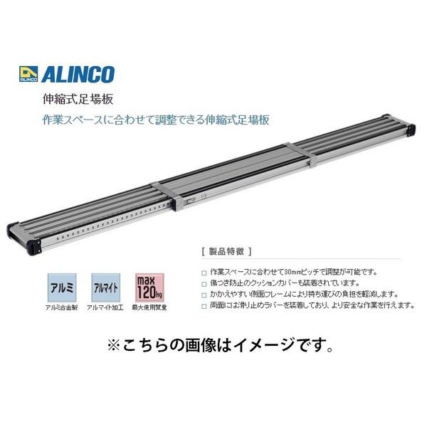 アルインコ 伸縮式足場板 VSSR-330H VSSR330H 620586 スベリ止め付き 最大伸長3298mm 最小縮長1858mm 質量10.7kg 代引き決済不可 直送商品 ALINCO