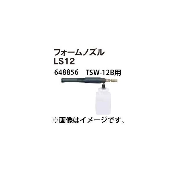 丸山製作所 フォームノズル LS12 648856 エンジン高圧洗浄機 TSW12B用 TSW-12B用 ビッグエム