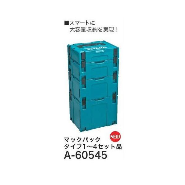 makita【マキタ】マックパック タイプ1~4セット品 ケースを連結 スマートに整理 A-60545 大型商品