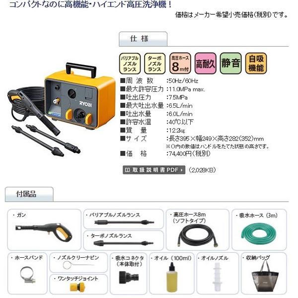 送料無料【リョービ】高圧洗浄機 ホース8m付 AJP-2050 60Hz