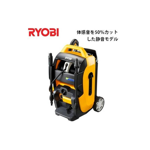 送料無料【リョービ】高圧洗浄機 静音モデル 自吸機能付 AJP-2100GQ 50Hz