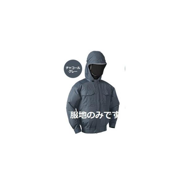 空調服 NB-101 チャコールグレー 肩・袖補強あり フード付 服地のみ チタン仕様 NSP Nクールウェア