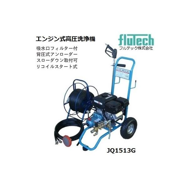 メーカー直送:送料無料【フルテック】エンジン式高圧洗浄機 小型軽量タイプ ジェットボーイシリーズ JQ1513G flutech ホース20M ホースリール付