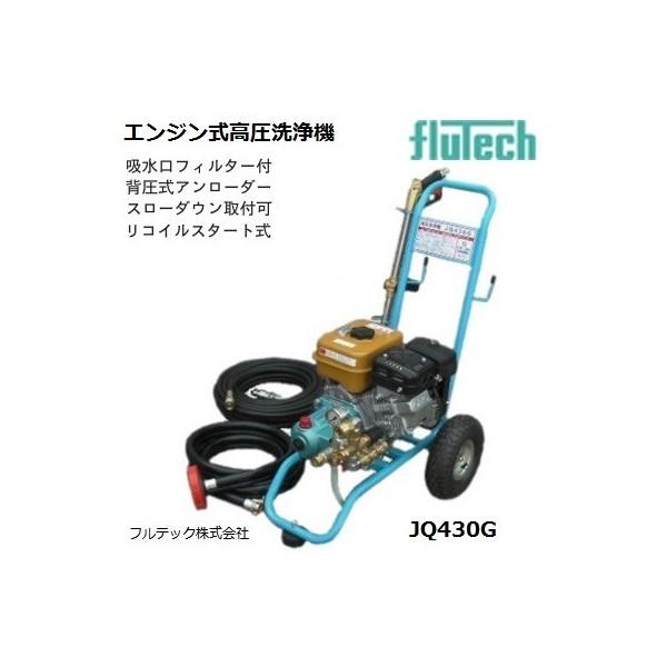 メーカー直送:送料無料【フルテック】エンジン式高圧洗浄機 小型軽量タイプ ジェットボーイシリーズ JQ430G flutech ホース20M付き
