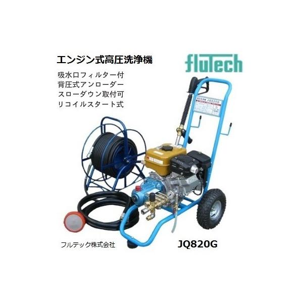 メーカー直送:送料無料【フルテック】エンジン式高圧洗浄機 小型軽量タイプ ジェットボーイシリーズ JQ820G flutech ホース20M ホースリール付