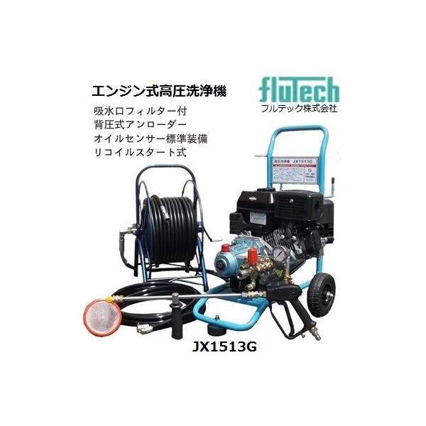 メーカー直送:送料無料【フルテック】エンジン式高圧洗浄機 小型軽量タイプ ジェットボーイシリーズ JX1513G flutech ホース20M ホースリール付