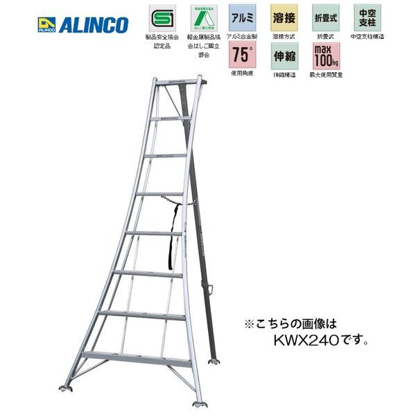代引不可 アルインコ 三脚脚立 KWX-360 KWX360 オールアルミ製 溶接方式 使用角度75° ALINCO