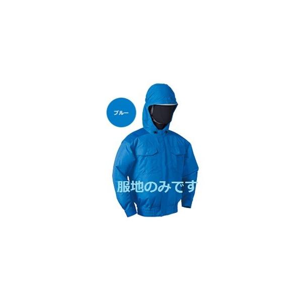 空調服 NB-101 ブルー 肩・袖補強あり フード付 服地のみ チタン仕様 NSP Nクールウェア