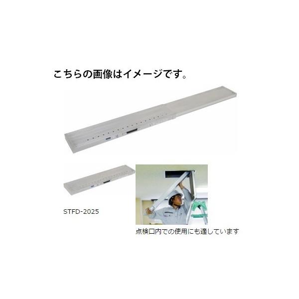 ピカ 片面使用型 伸縮足場板 STFD-2825 全長2.8m 大型商品 スライドステージ PICA 送料無料新品 人気 おすすめ ピカコーポレーション 超軽量