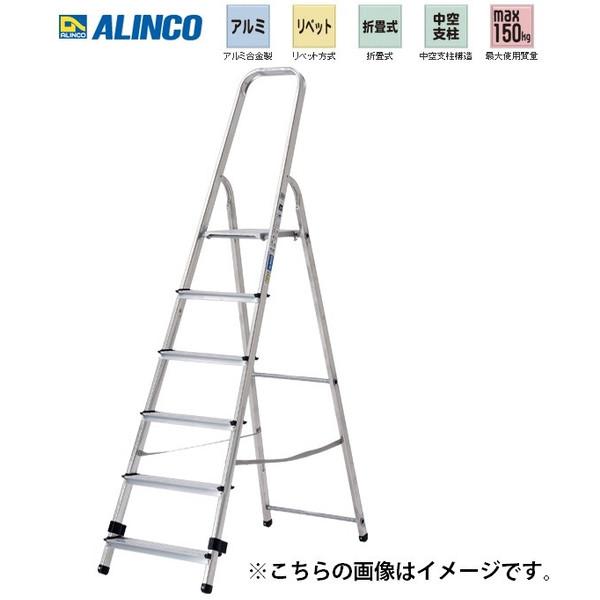 代引不可 アルインコ 踏台 (上わく付専用脚立) TBF-8 TBF8 天板高さ1.62m 質量7.5kg 幅広踏ざんと大型天板を採用した軽量な踏台 ALINCO