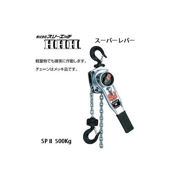 ホイスト スリーエッチ 期間限定お試し価格 スーパーレバー 小型 SP2 通信販売 軽量で操作性抜群 500kg