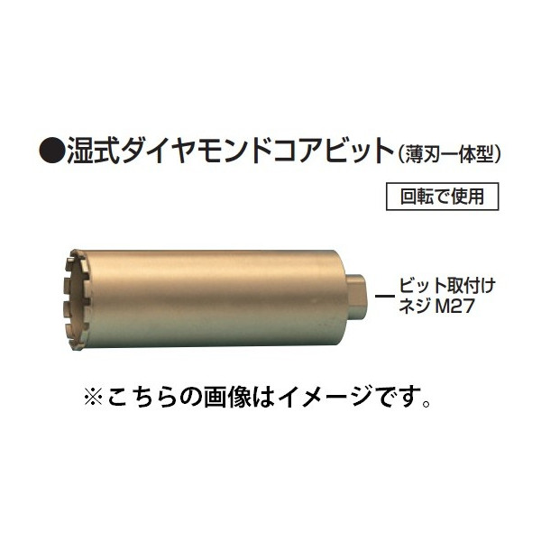 マキタ 湿式ダイヤモンドコアビット 薄刃一体型 φ65 A-11689 外径65mmx深さ250mm makita ★