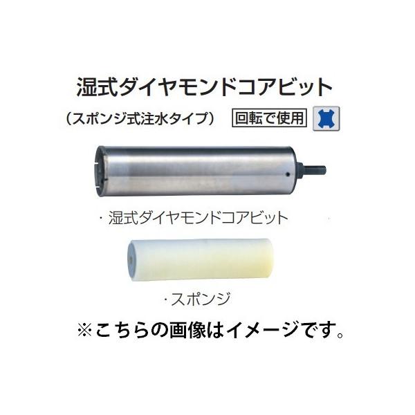 マキタ 湿式ダイヤモンドコアビット φ32 高品質新品 A-31413 穴あけ深さ180mm makita スポンジ付 外径32mm 購入 スポンジ式注水タイプ
