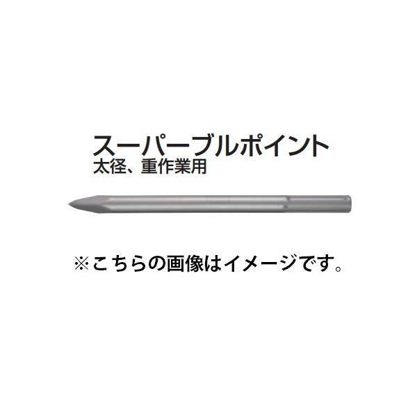 マキタ スーパーブルポイント 品質保証 A-33146 全長400mm 太径 重作業用 makita 適用モデル:SDSマックスシャンク全機種 国産品