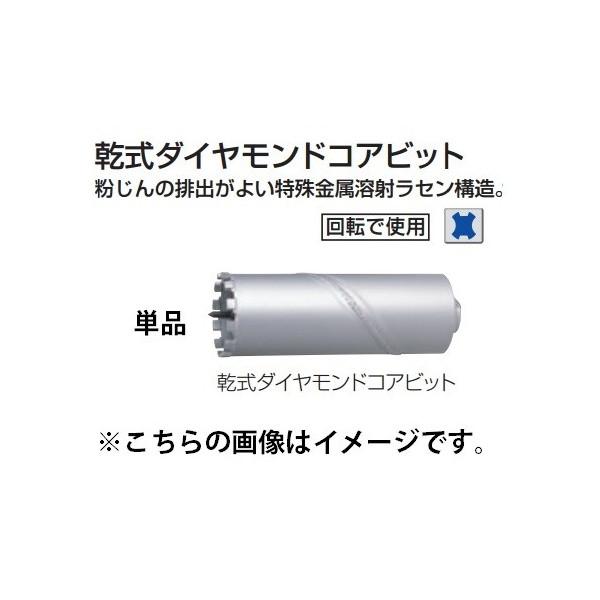 マキタ 乾式ダイヤモンドコアビット φ65 A-35944 単品 穴あけ深さ165mm 外径65mm makita ★