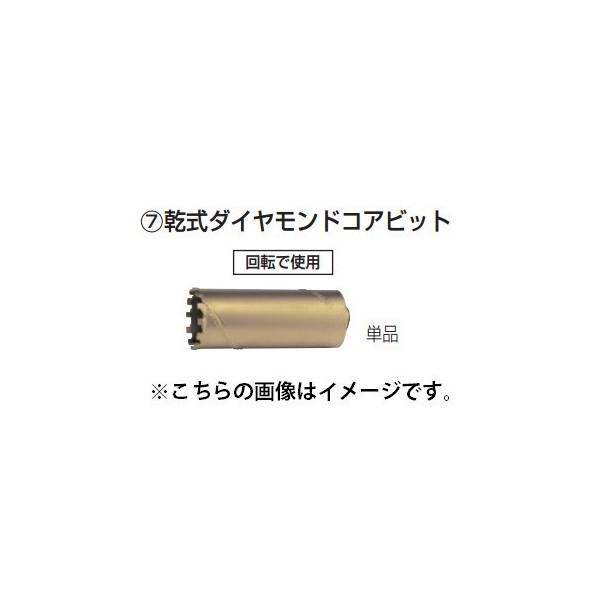 マキタ 乾式ダイヤモンドコアビット φ65 A-13194 外径65mm 単品 makita ★