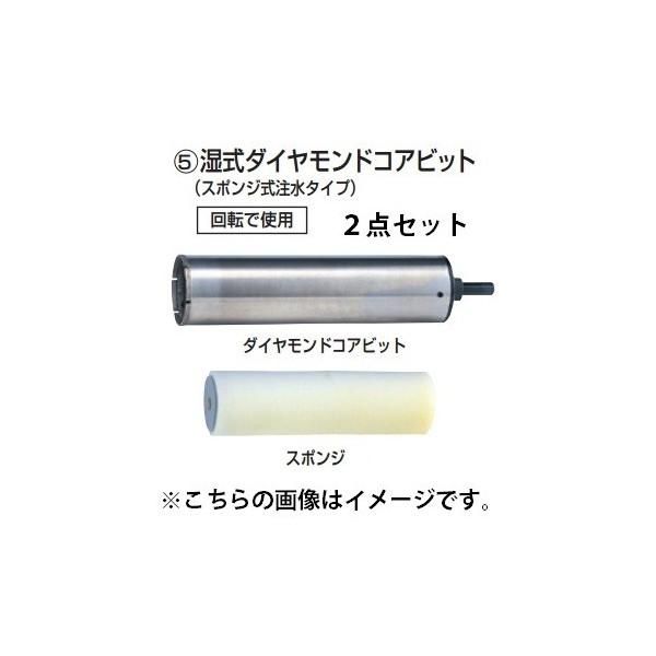 送料無料 ついに入荷 マキタ 湿式ダイヤモンドコアビット φ54 海外 A-45048 スポンジ付 穴あけ深さ240mm 外径54mm スポンジ式注水タイプ makita