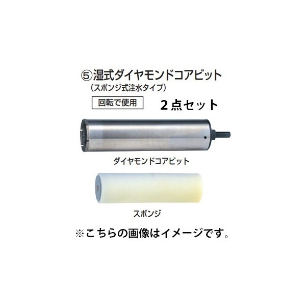 マキタ 湿式ダイヤモンドコアビット φ105 A-45082 スポンジ付 穴あけ深さ240mm 外径105mm スポンジ式注水タイプ makita ★