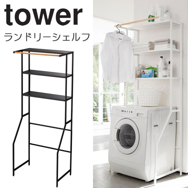 YAMAZAKI タワー ランドリーシェルフ ランドリー 収納 シェルフ 洗濯機棚 ハンガー モダン ナチュラル 脱衣所 おしゃれ 雑貨 ホワイト 03605 ブラック 03606