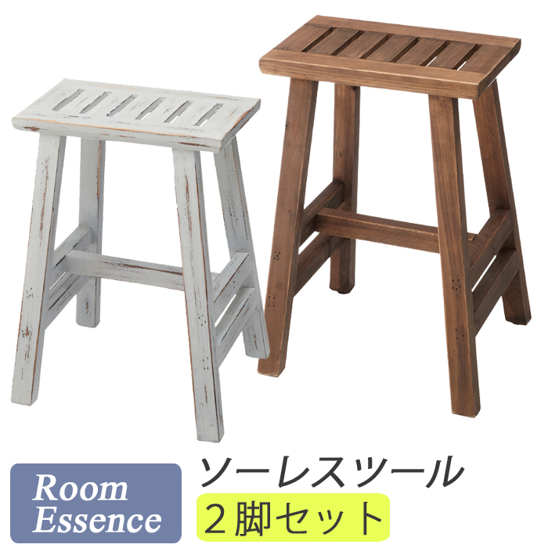 【送料無料】LFS-491BR LFS-491BW ソーレスツールLFS-491 選べる2脚セットアンティーク おしゃれ スツール 椅子 天然木(杉)BR ブラウン BW ホワイト