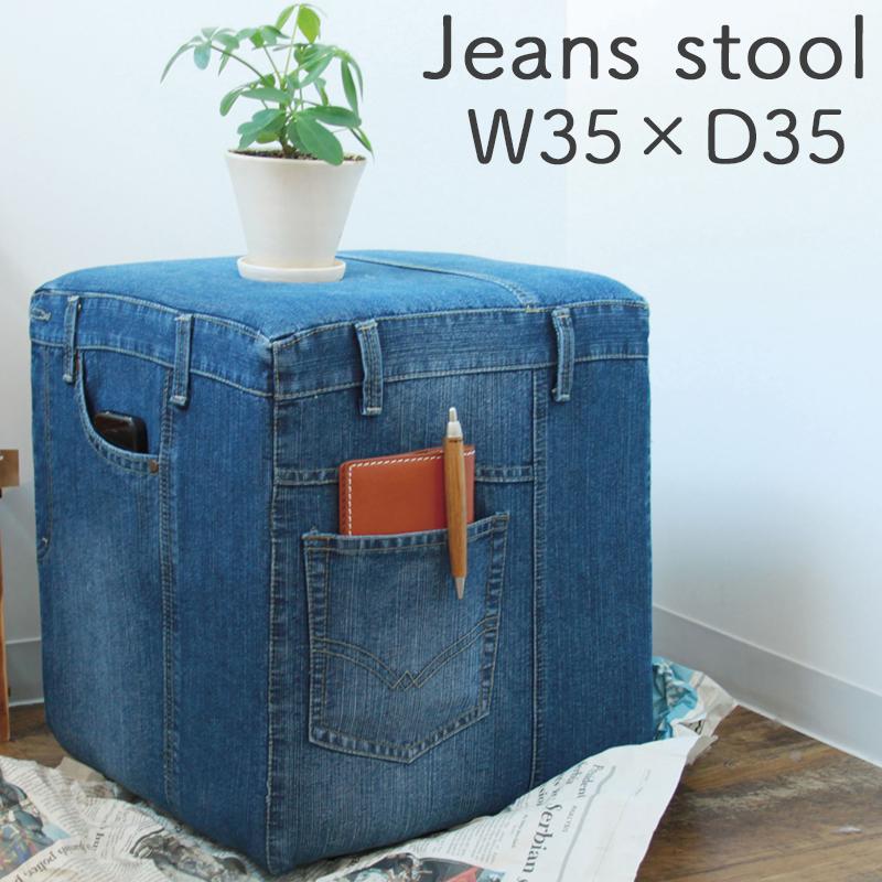 【送料無料】NS-503JN ジーンズスツール椅子ジーンズ柄のスツールボックス チェア