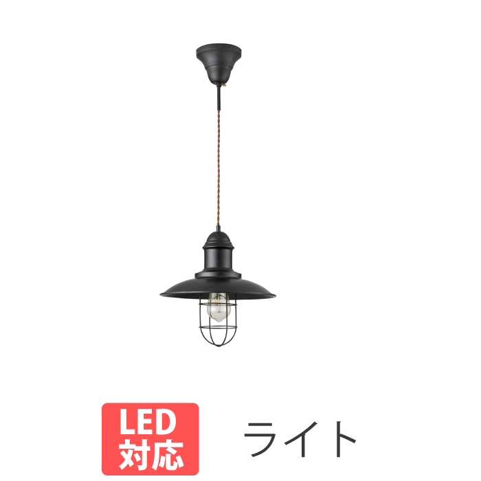 ペンダントライト 照明器具 吊り下げ ライト 電球 インテリア 玄関 東谷 リビング 北欧 レトロ アンティーク LED 白熱電球 LED電球対応 カフェ デザイン シンプル エジソン球 バー おしゃれLHT-715 186914