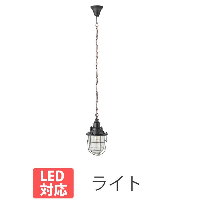 ペンダントライト 照明器具 吊り下げ ライト 電球 インテリア 玄関 東谷 リビング 北欧 レトロ アンティーク LED 白熱電球 LED電球対応 カフェ デザイン シンプル エジソン球 バー おしゃれLHT-716 186921