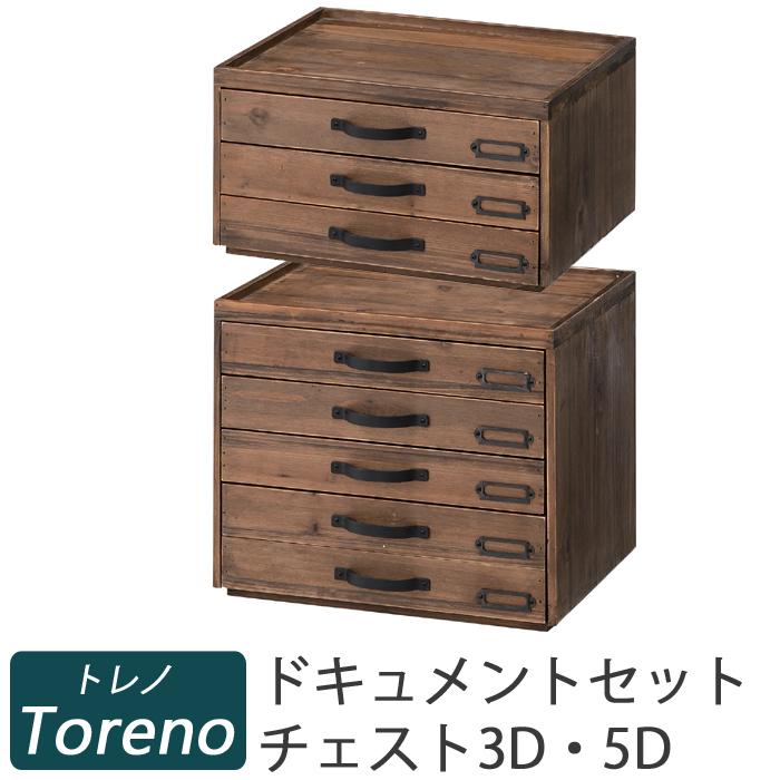【送料無料】Toreno トレノ ドキュメントチェスト3D(3段)+5D(5段) CCR-105 CCR-106 組み合わせセット アンティーク調レターケース 書類入れ  北欧 木製 書類ケース※北海道・九州地区では通常送料+送料500円かかります。