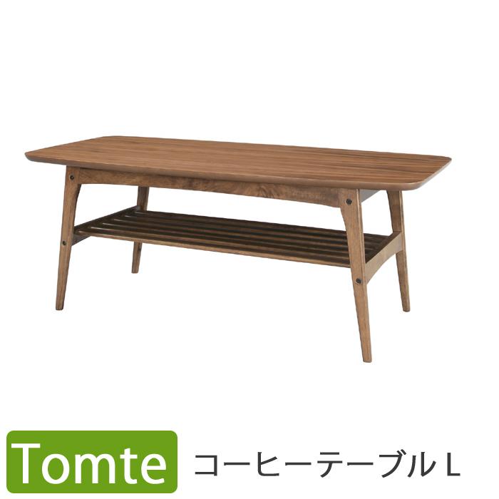 【送料無料】Tomte コーヒーテーブルトムテ TAC-228WAL 木製テーブルリビングテーブル シンプル ナチュラル 北欧